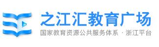 用户中心-之江汇教育广场-国家教育资源公共服务体系 · 浙江平台